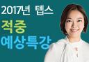 최신텝스 적중특강