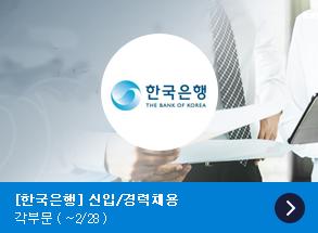 한국은행 채용