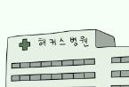 71화 병원