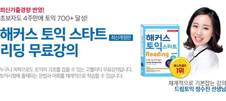 해커스 토익 스타트 리딩 무료강의