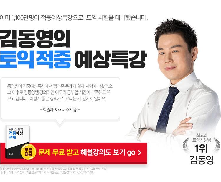 김동영의 토익적중예상특강
