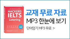 교재 무료 자료 MP3 한눈에보기