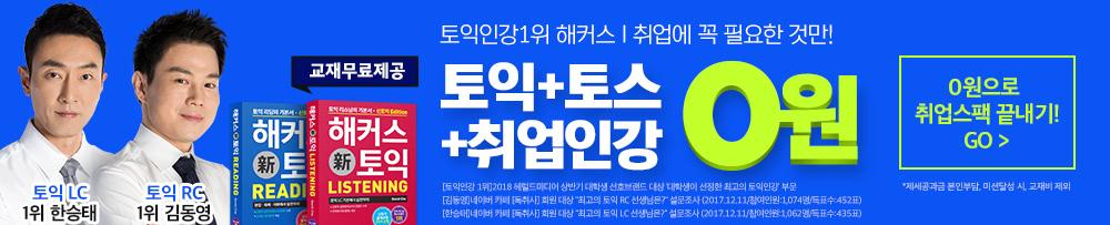 토익+토스+취업인강