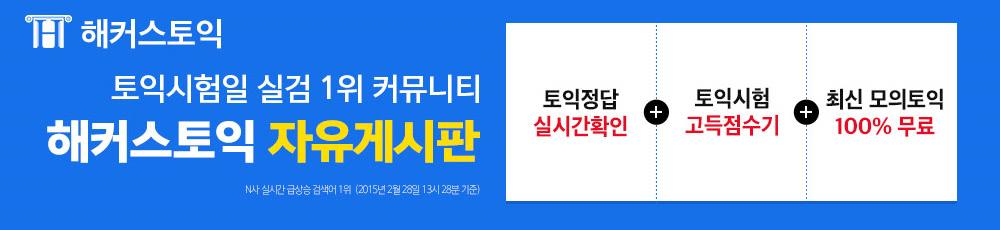 해커스토익 토익시험일 실검 1위 커뮤니티