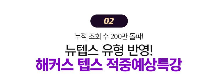 02 해커스 텝스 적중예상특강