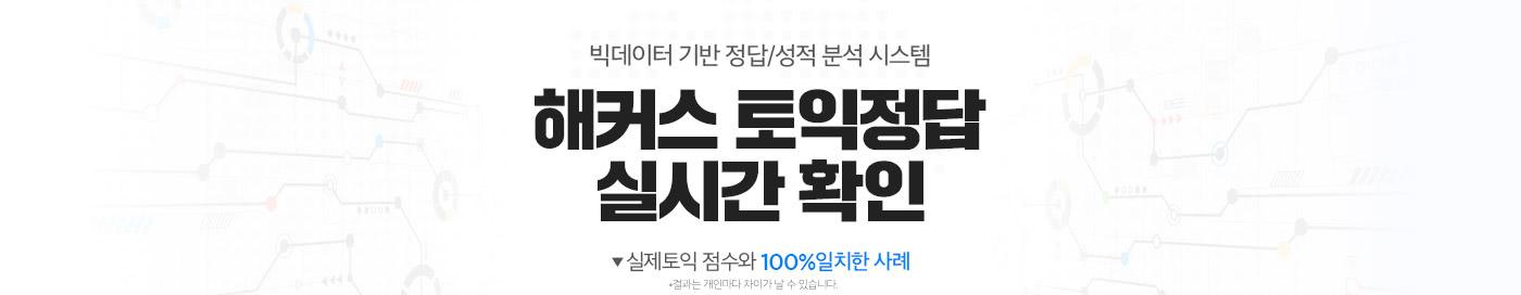 해커스 토익정답 실시간 확인
