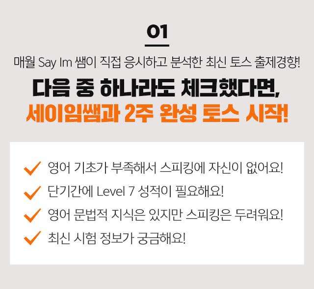 01 세이임쌤과 2주 완성 토스 시작