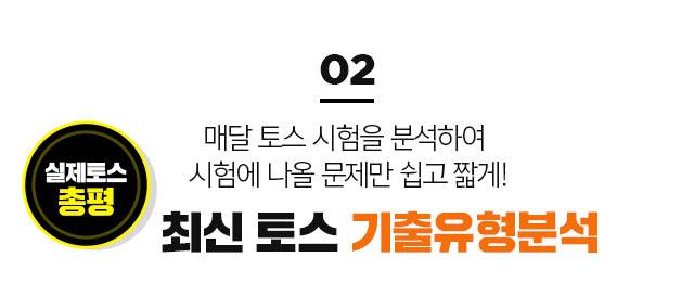 02 최신 토스 총평강의