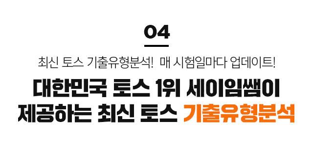 대한민국 토스 1위 세이임쌤이 제공하는 고퀄리티 강의