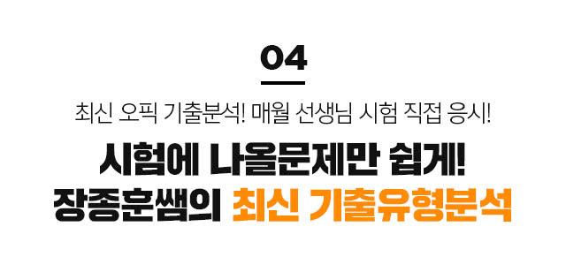 04 최신 오픽 기출분석!