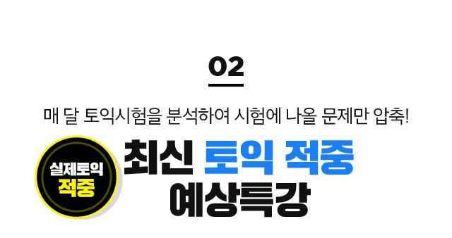 02 최신 토익 적중 예상특강