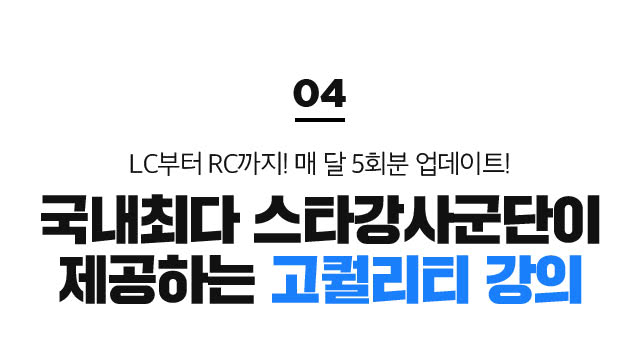04 고퀄리티 강의 매 달 5회분 업데이트