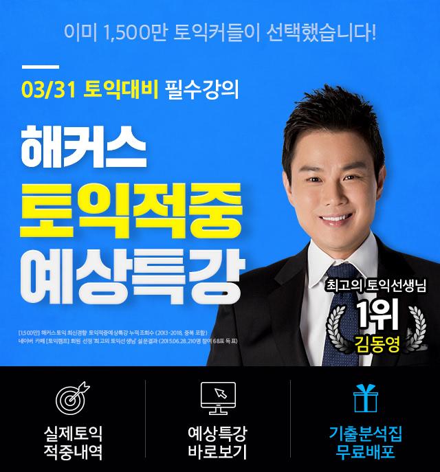 3/31 토익대비 필수강의 토익적중 예상특강
