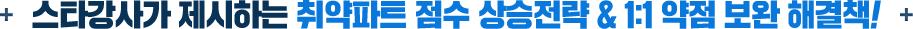 스타강사가 제시하는 취약파트 점수 상승전략 / 1:1 약점  보완 해결책