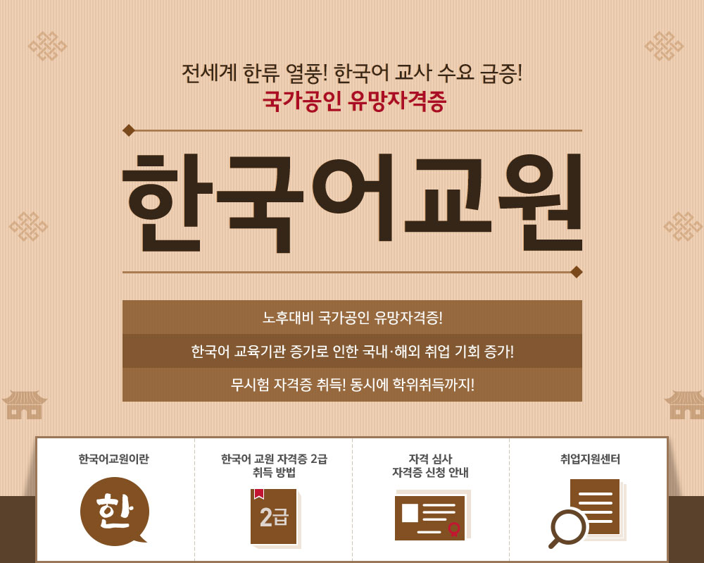 전세계 한류 열풍! 한국어 교사 수요 급증! 국가공인 유망자격증 한국어교원