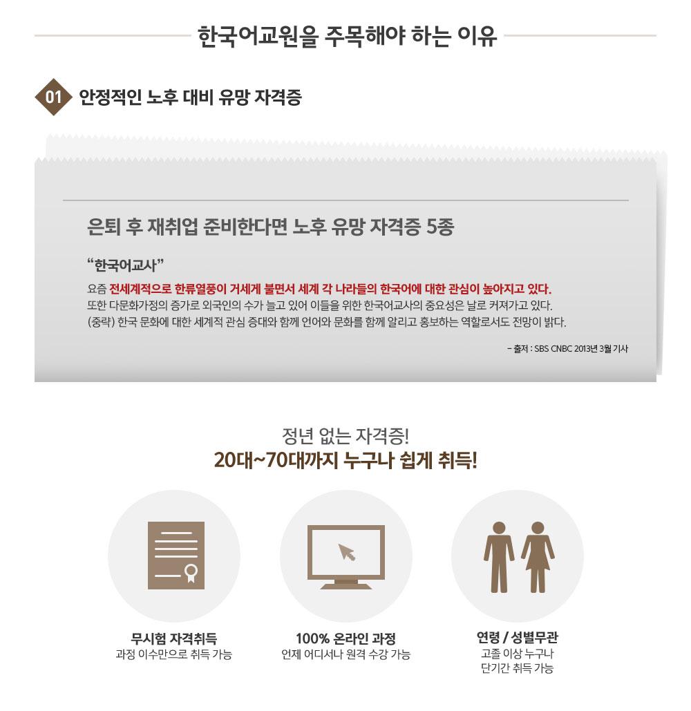한국어교원을 주목해야하는 이유