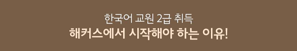 한국어교원 2급취득 해커스에서 시작하는 이유