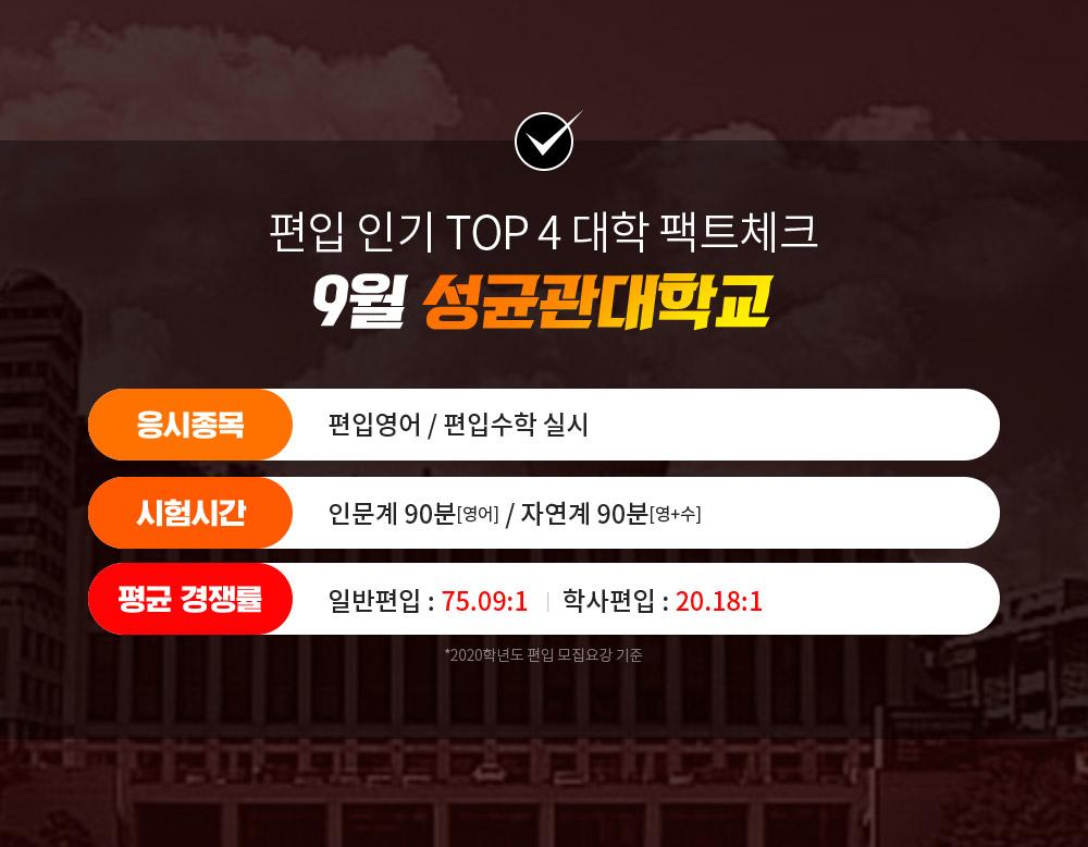9월 한국외국어대학교