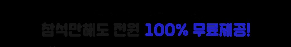 참석만 헤도 전원 100% 무료제공!
