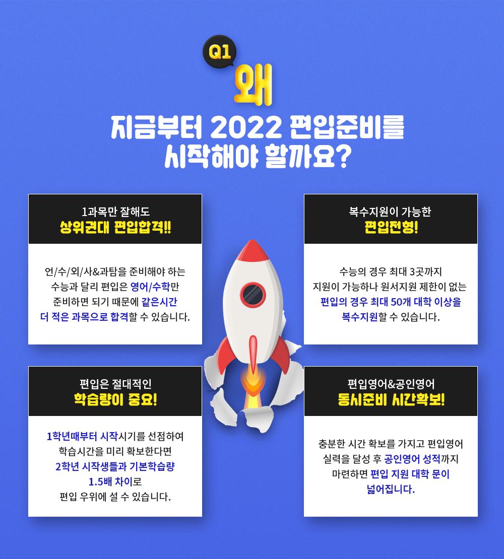 왜 지금부터 2022 편입준비를 시작해야 할까요?