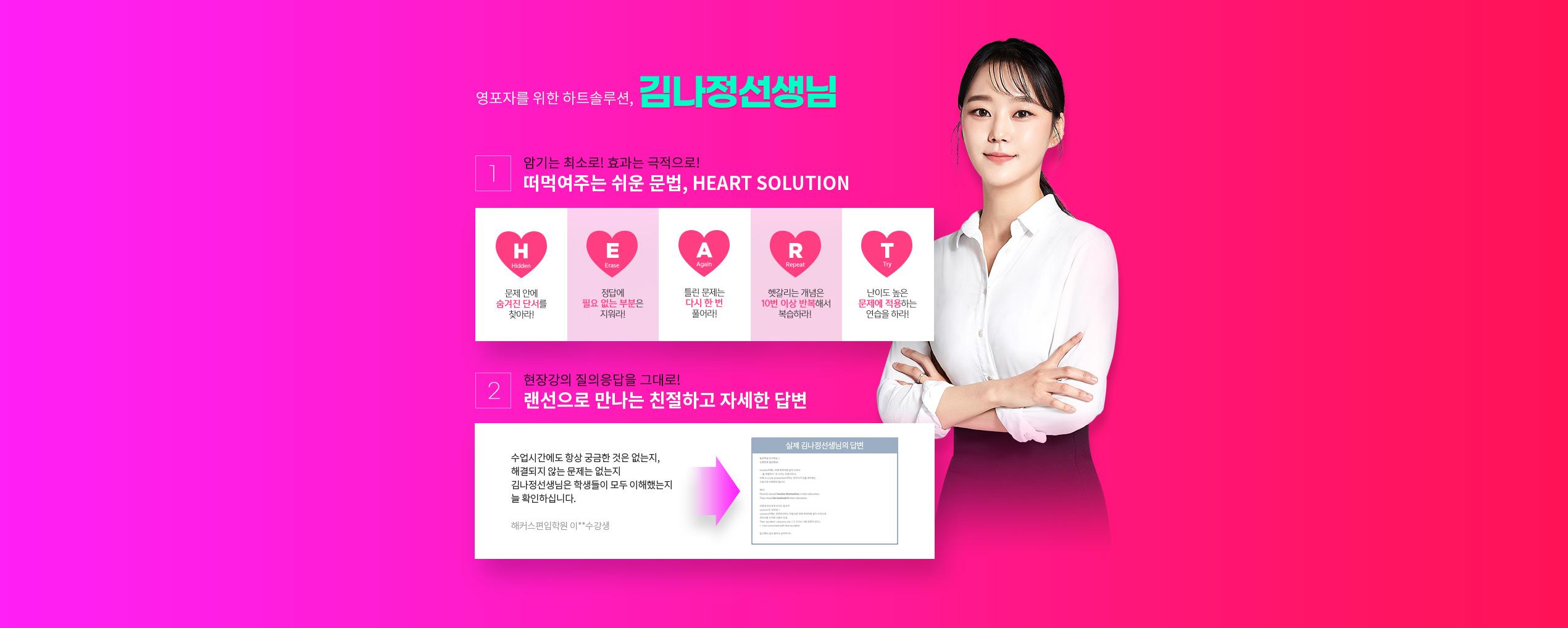 김나정 교수님