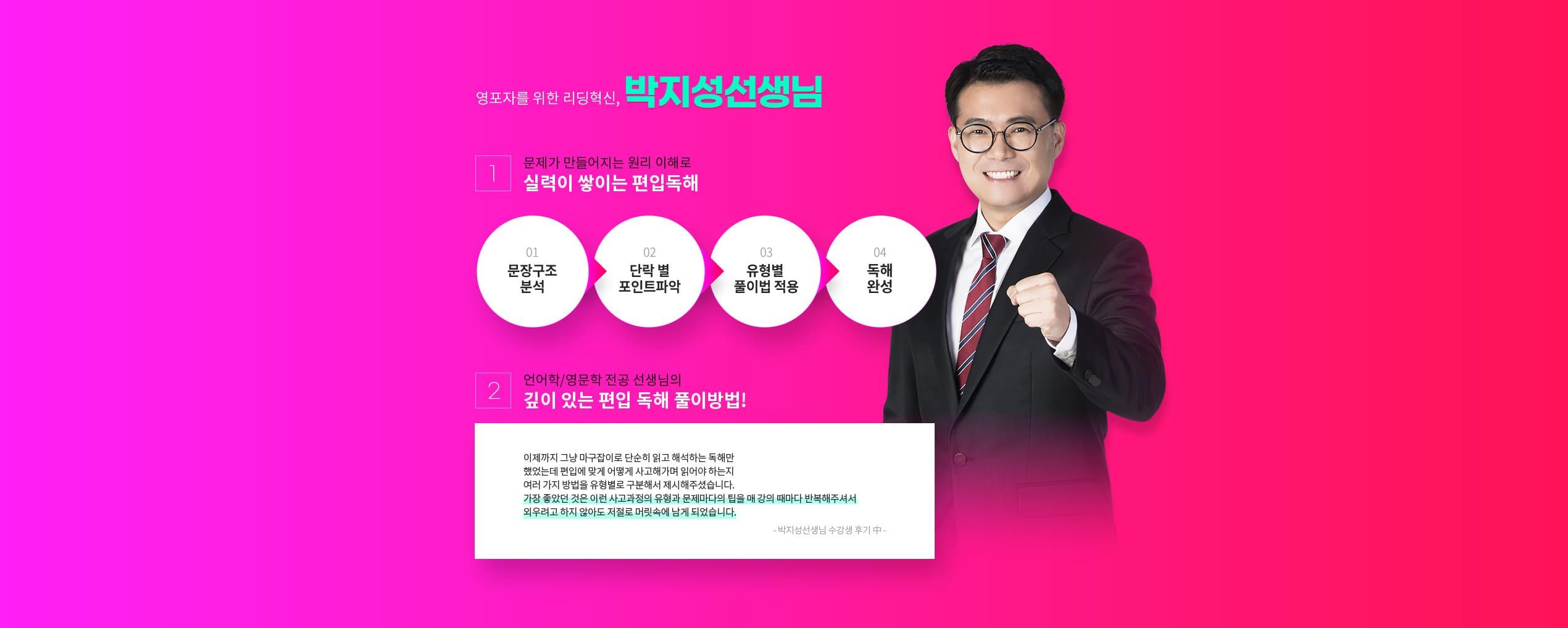 박지성 교수님