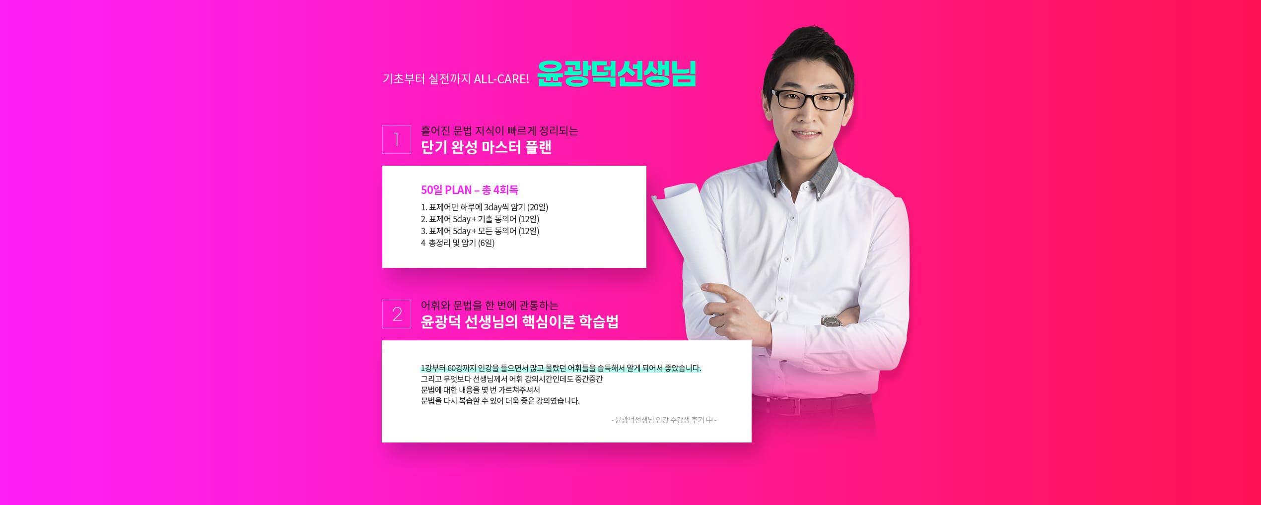 윤광덕 교수님