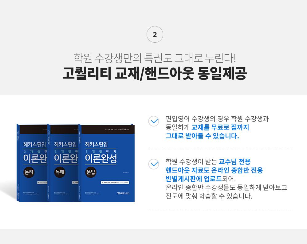 고퀄리티 교재/ 핸드아웃 동일 제공