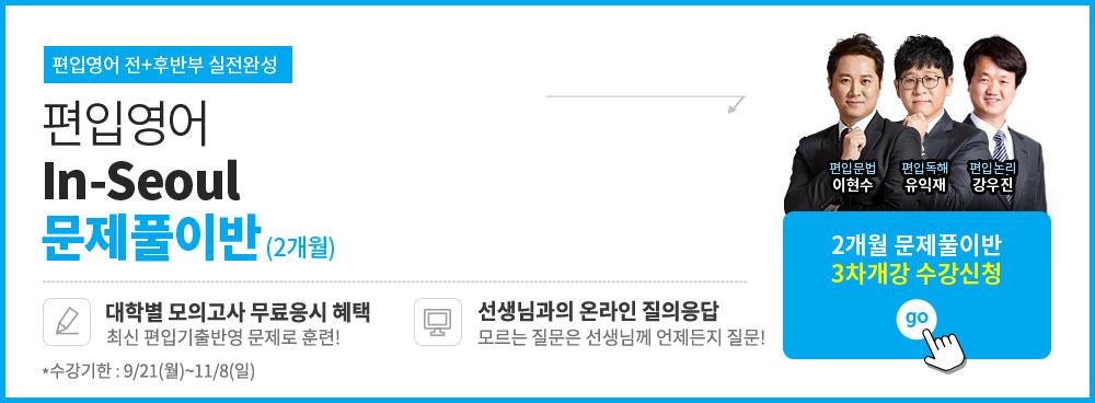편입영어 in-Seoul 문제풀이반
