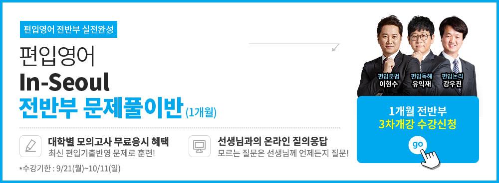 편입영어 in-Seoul 전반부 문제풀이반