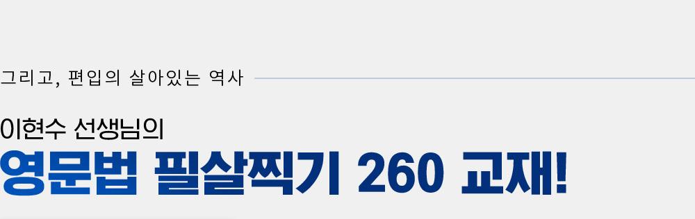영문법 필살찍기 260 교재
