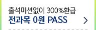 전과목 0원 pass