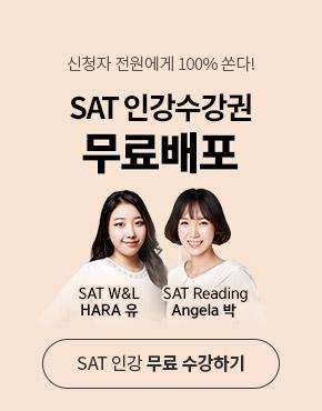 SAT인강 수강권 무료배포