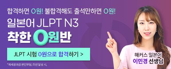 해커스 일본어 JLPT N3 착한 0원반★