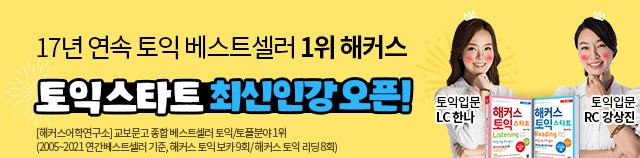 2020 토익 스타트 최신인강 프로모션