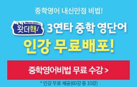 왓더핵 중학보카 인강무료배포