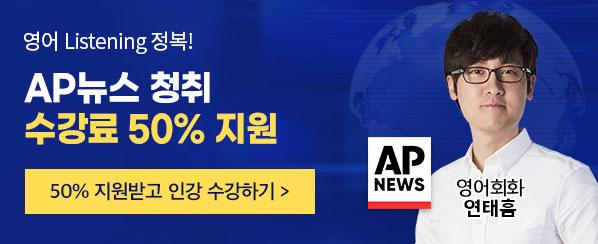 AP뉴스 청취 수강료 50% 지원받기 ☞