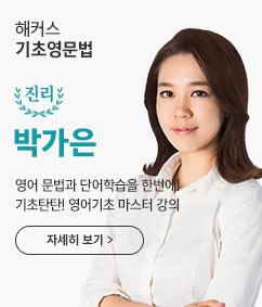 스타강사 박가은