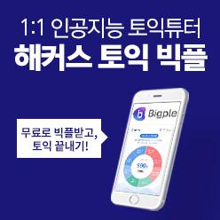 인공지능 토익 솔루션 앱, 해커스빅플 무료받기