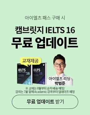 캠브릿지 IELTS 16 무료 업데이트 해커스 아이엘츠 패스 구매 시 무료!