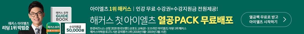 첫 아이엘츠 열공팩 무료배포
