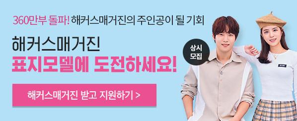 ★해커스매거진★ 구독하고 표지모델 도전!