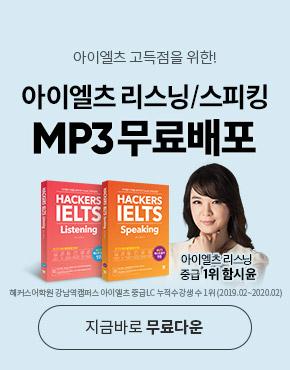 아이엘츠 MP3 무료배포