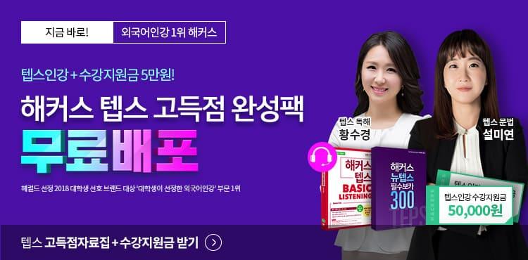 텝스 고득점 완성팩 무료배포