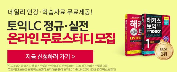 토익LC 400+점 3주완성!