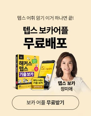 텝스 보카 인터미디엇 어플 무료배포