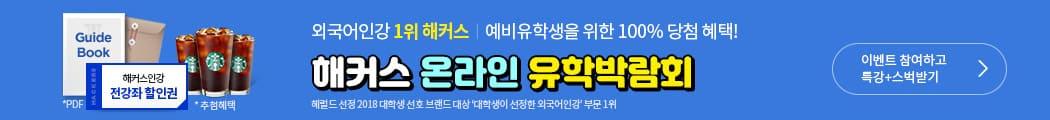 온라인 유학박람회