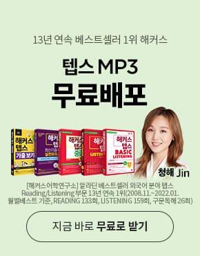 텝스 정규 리스닝 mp3