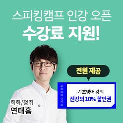 스피킹캠프 온라인어학연수 강의오픈