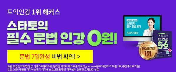 ★스타토익 문법인강 0원★